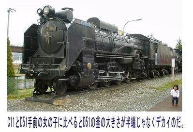 仙台新幹線車両基地展示車両D51-1108