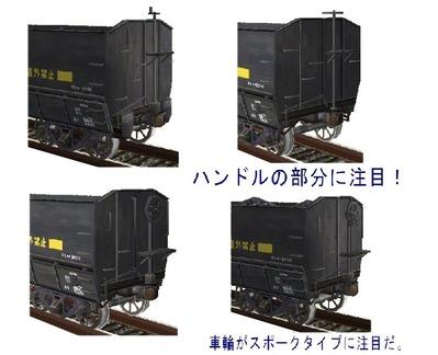 VRM3版貨物車両14年前のセキ3000-4