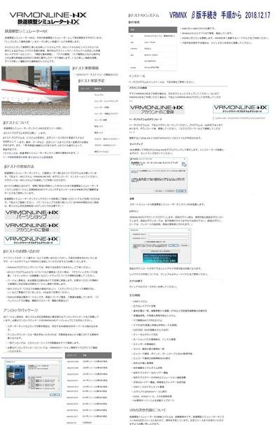 VRM-NXβ版手続き手順書1