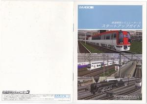 VRM3スタートアップガイド本表紙