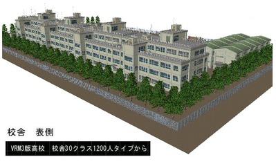 VRM3高校1200人タイプ6
