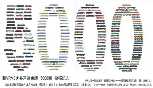 5000回記念5-2-SS