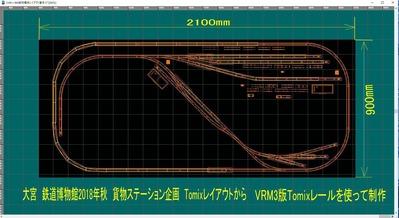 VRM3版貨物レイアウト鉄道博物館1