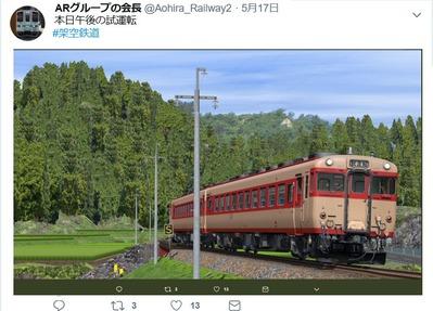 RailSimARグループの会長さんキハ58系12