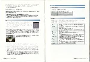 VRM3スタートアップガイド本12-13