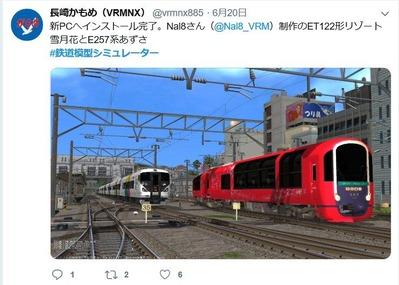 VRM5長崎かもめさん6月20日1