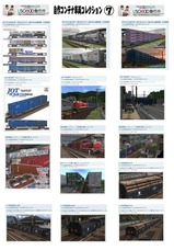 USO800自作コンテナ車両コレクション7