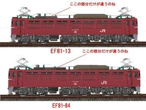 EF8113+8184編成C