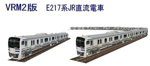 E217系JR直流電車2