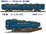 北斗星24系25形5スシ24-505.