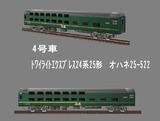 トワイライト24系25形オハネ25-522