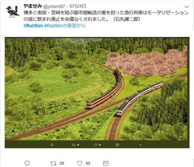 RailSimやませみさんキハ58系5.24.2