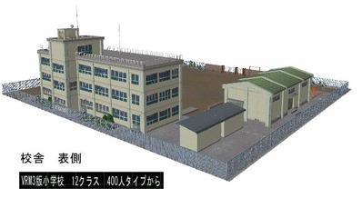 VRM3小学400人タイプ5
