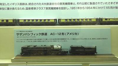 京都鉄道博物館65HOゲージパシフィックAC-12形