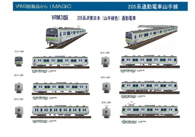 越河レイアウト電車シリーズ78-205系山手線A