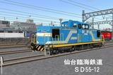 DD13-SD55-12仙台