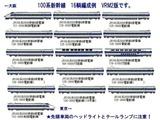 新幹線編成100系VRM2-3