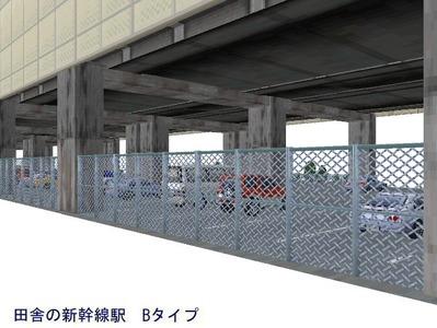田舎の新幹線駅BタイプA