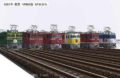 VRM3ビューわかしおEF81-5