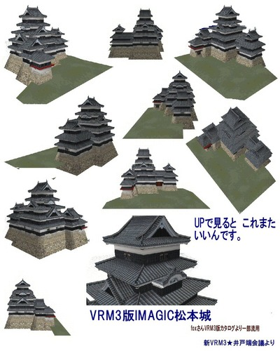 VRM3版imagicお城2