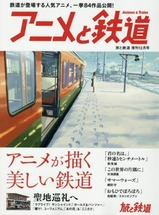 アニメと鉄道1