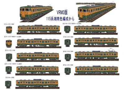 越河レイアウト特急シリーズ17-115系湘南色7