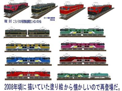 VRM2版EH10-塗り絵1