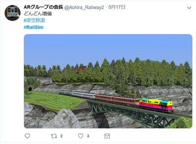 RailSimARグループの会長さんキハ58系7