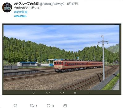 RailSimARグループの会長さんキハ58系8