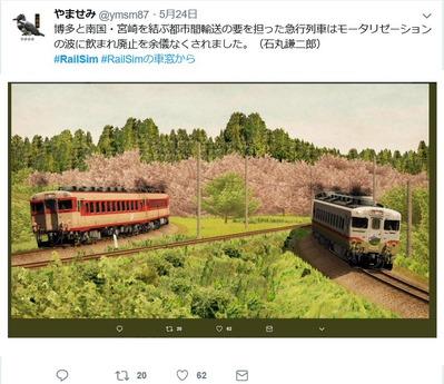 RailSimやませみさんキハ58系5.24.3