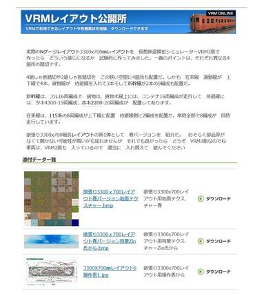 VRM3レイアウト公開所2