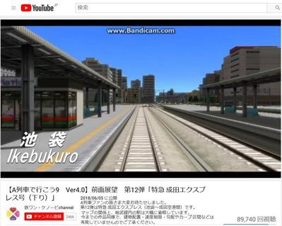 A列車で行こう9鉄ワン・ケノービさん前万展望動画1