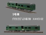 トワイライト24系25形スロネ25-502.