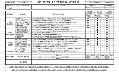 新VRM3★レイアウト審査表2014年版