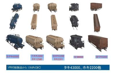 VRM3版タキ43000、ホキ2200他1