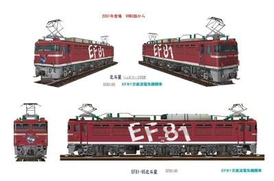 VRM5版EF8195ロゴ付き北斗星画像2