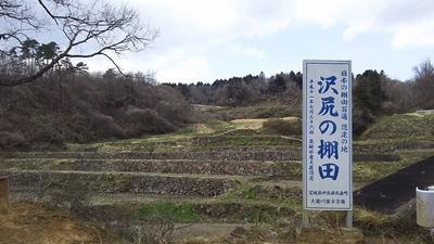 宮城丸森沢尻棚田2