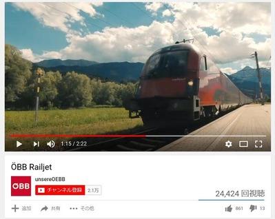 オーストリア鉄道OBBジェットその1