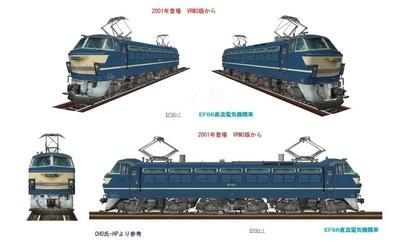 VRM3版EF90-1試作機画像1