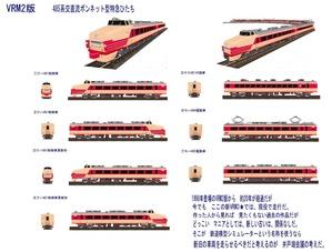 485系交直流ボンネット型特急1