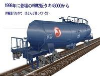 タキ43000−VRM2版2
