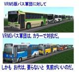 VRM3バス軍団1