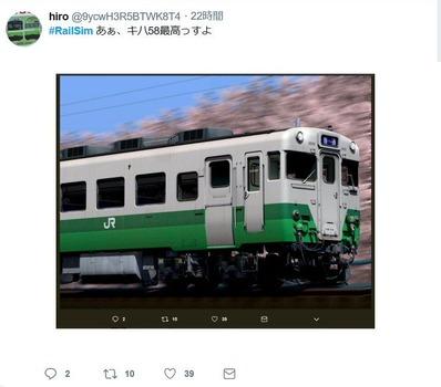 RailSim-hiroさんキハ58系2