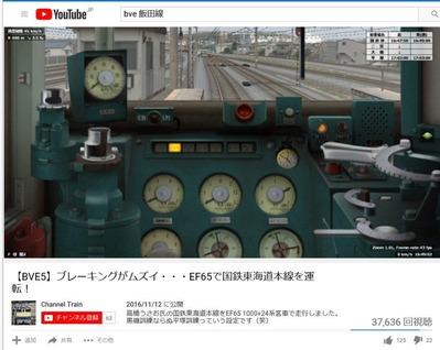BVE5ChannelTrainさん東海道線EF65前面展望1