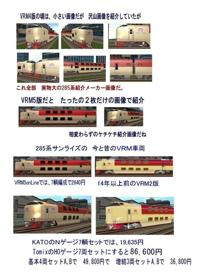 仮想日本海縦幹線雪景色285系サンライズA