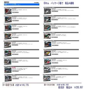 IMAGICVRM5カタログ1