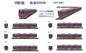 阪急8000形1