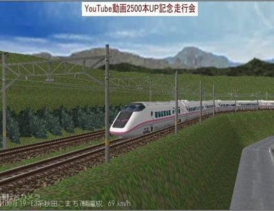 越河レイアウトE3系+400系動画2500本記念8