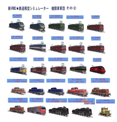 新VRM3★機関車軍団その2