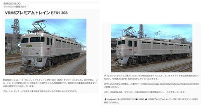 VRM5-EF81-303ブログ1